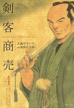 剣客商売 4