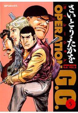 オペレーションG.G. 5