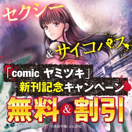 セクシー&サイコパス「comic ヤミツキ」新刊記念キャンペーン 無料&半額など