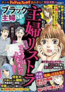 増刊 ブラック主婦SP vol.12