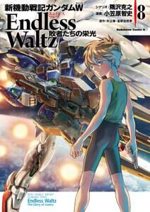 新機動戦記ガンダムW Endless Waltz 敗者たちの栄光(8)