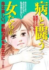 病と闘う女たち 1