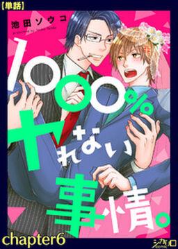 1000%ヤれない事情。 chapter6【単話】