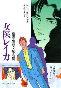 女医レイカ(8)