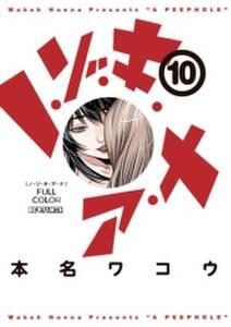 ノ・ゾ・キ・ア・ナ フルカラー 10