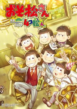 「おそ松さん」公式アンソロジーコミック『4コ松さん』