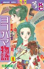 ヨコハマ物語 夢草紙―明治編―(1)