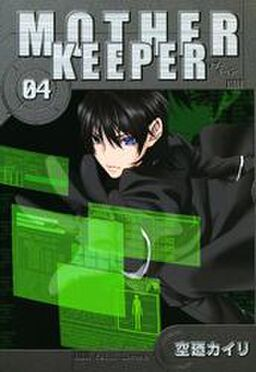 MOTHER KEEPER 4巻