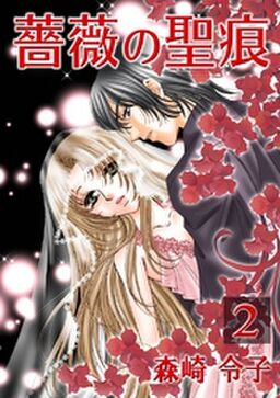 薔薇の聖痕 2巻