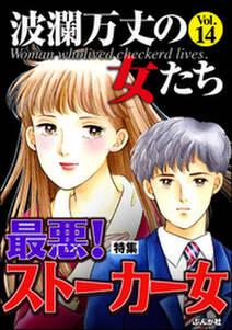 波瀾万丈の女たち最悪!ストーカー女 Vol.14