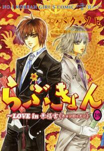らぶきょん~LOVE in 景福宮(19)