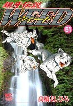 銀牙伝説ウィード 51