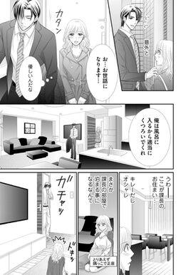 恋愛 不感 症 13 話 ネタバレ