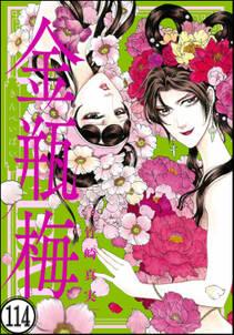 まんがグリム童話 金瓶梅(分冊版) 【第114話】