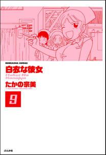 白衣な彼女(分冊版) 【第9話】