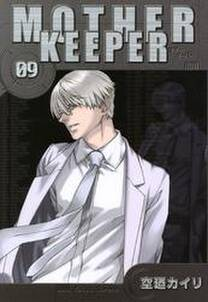 MOTHER KEEPER 9巻