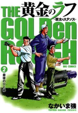 黄金のラフ ~草太のスタンス~ 2