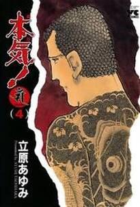 本気! Samdhana(サンダーナ) (4)