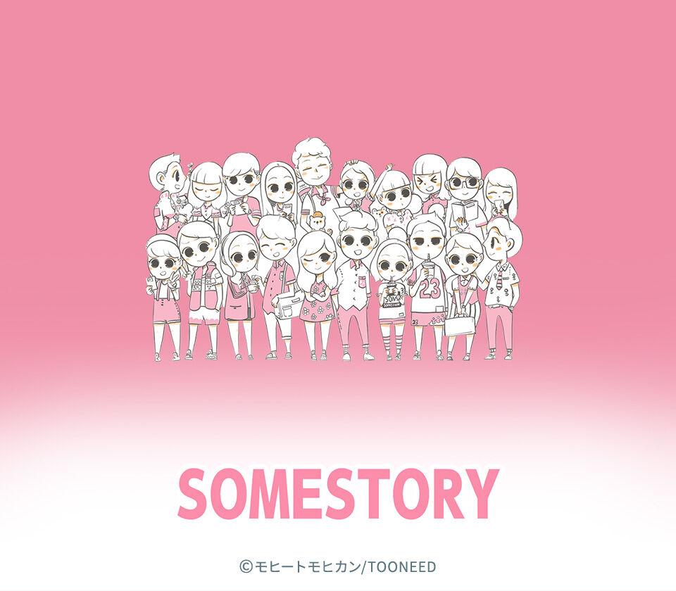 【タテヨミ】SOMESTORY