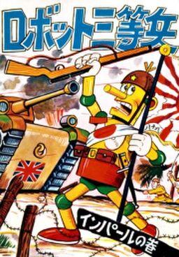 ロボット三等兵 (11)