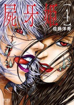 屍牙姫 4巻