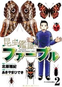 昆虫鑑識官ファーブル 2