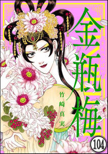 まんがグリム童話 金瓶梅(分冊版) 【第104話】