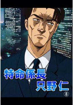 特命係長只野仁8