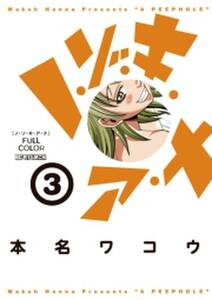 ノ・ゾ・キ・ア・ナ フルカラー 3