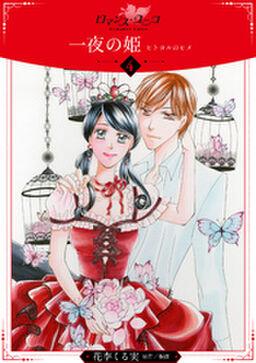 一夜の姫~ヒトヨルのヒメ~【分冊版】4