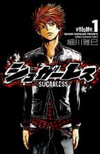 【期間限定 無料お試し版】シュガーレス volume.1