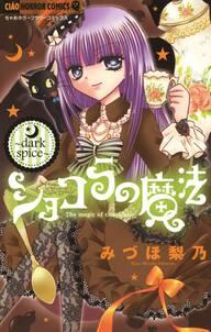 ショコラの魔法~dark spice~ 4