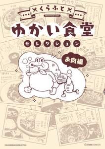 ゆかい食堂セレクション お肉編
