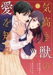 comic Berry's 気高き獣の愛を知れ(分冊版)11話