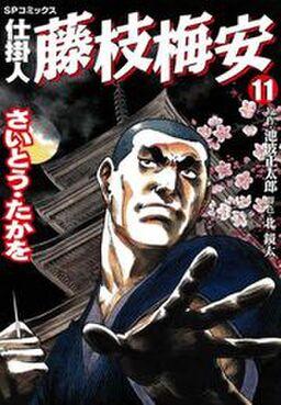 仕掛人藤枝梅安 11