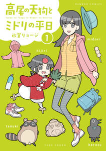 高尾の天狗とミドリの平日【カラーページ増量版】 (1)