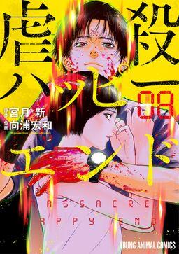 虐殺ハッピーエンド(8)
