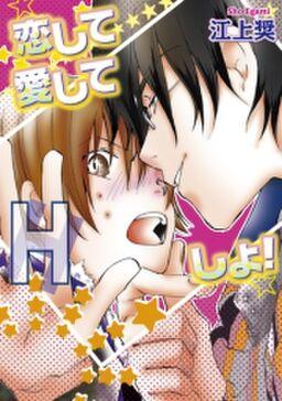 恋して愛してHしよ!〜ファースト・キス〜/〜オトナへの階段上ってる!?〜【分冊版第07巻】