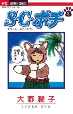 S.C.(スクール・カウンセラー)ポチ 3