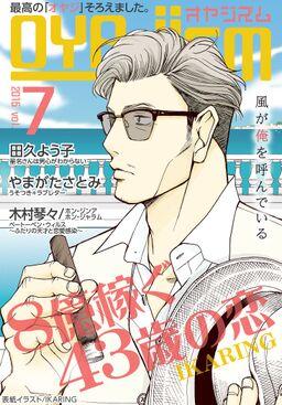 月刊オヤジズム 2015年 Vol.7