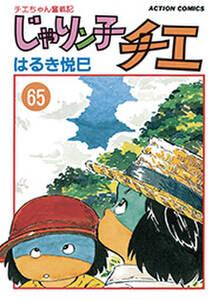 じゃりン子チエ 新訂版 : 65
