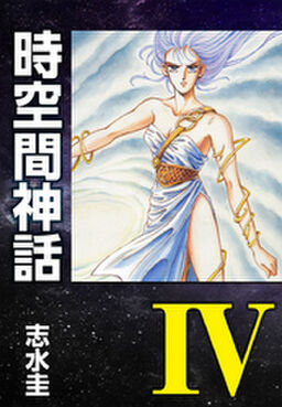 時空間神話IV