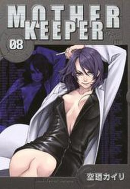 MOTHER KEEPER 8巻