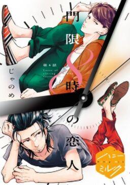 門限8時の恋人 分冊版(6)