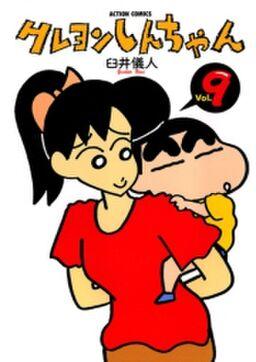 クレヨンしんちゃん9