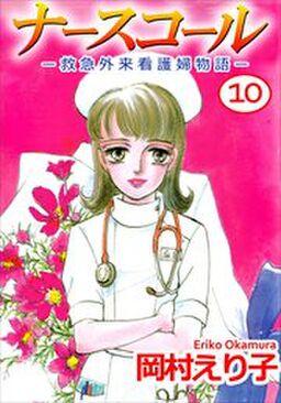 ナースコール −救急外来看護婦物語−10