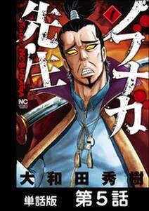 ノブナガ先生【単話版】 第5話