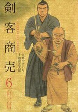 剣客商売 6