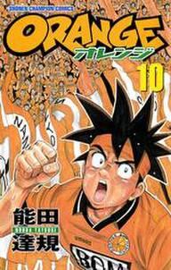 オレンジ 10
