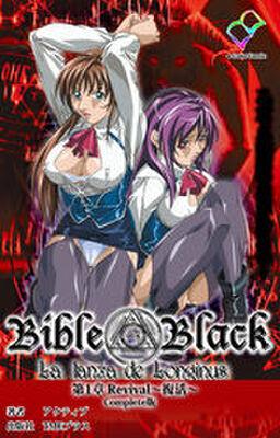 【フルカラー】新・Bible Black 第1章 Revival~復活~ Complete版